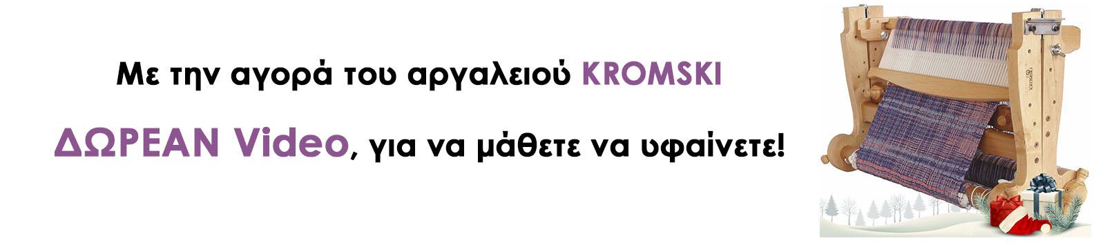 KROMSKI