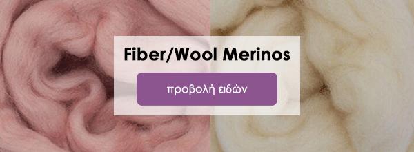 Wool - Fiber Merinos
