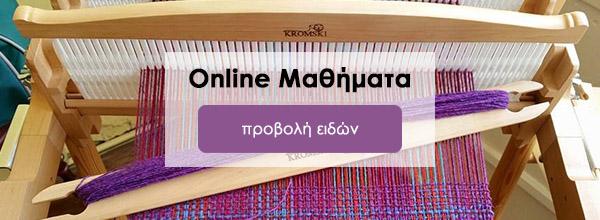 Online Μαθήματα